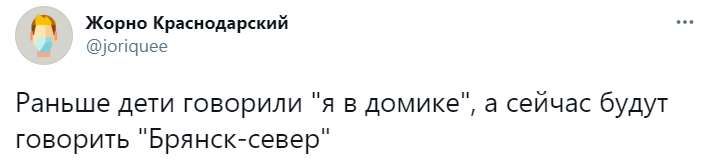 Фото №5 - Лучшие шутки про пароль «Брянск север», защищающий от полиции на митингах
