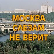 Какая вы героиня из фильма «Москва слезам не верит»?