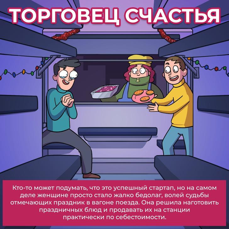 Фото №6 - 6 типичных обитателей российских поездов в Новый год