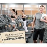 Сертификат в фитнес-клуб «Реформа»