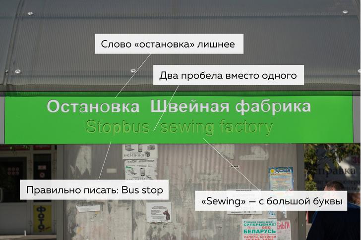 Фото №4 - В Челябинске установили указатели на английском языке, но не обошлось без ошибок