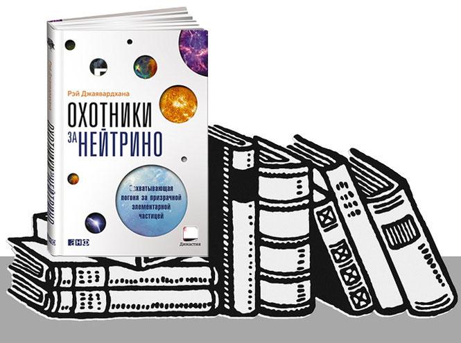 Фото №7 - 7 книг для тех, кто хочет знать всё