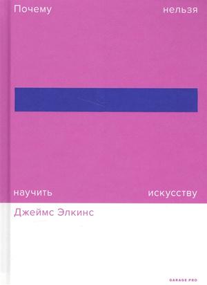 Фото №3 - 11 занятных книг для творческих людей