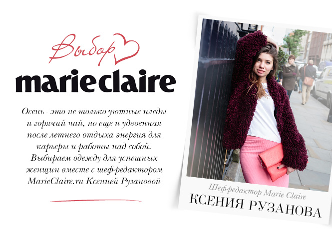Фото №1 - Выбор Marie Claire: покупки сентября на Topbrands