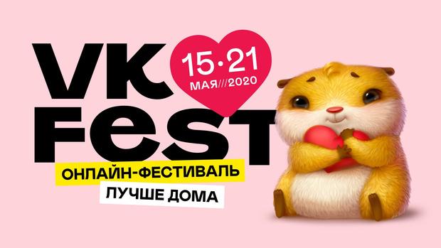 Фото №2 - Кто выступит на VK Fest 2020: подробный лайнап онлайн-фестиваля