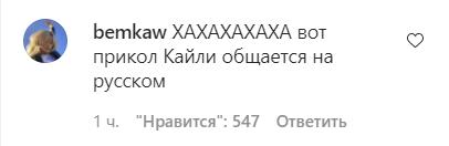 Фото №7 - Кайли Дженнер написала пост на русском— KylieSkin теперь в России 🔥