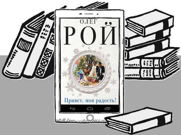 Фото №10 - Волшебство на каждой странице: книги, которые создадут новогоднее настроение