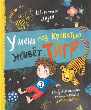 Фото №3 - 10 веселых книг, которые развивают малыша незаметно