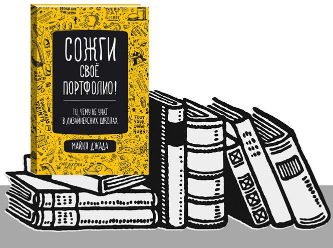Фото №9 - 7 книг для творческих людей