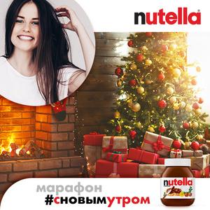 Фото №5 - Бренд Nutella запустил марафон позитивных утренних практик «С новым утром!»
