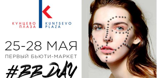 Фото №1 - Праздник красоты в «Кунцево Плаза»: скидки, бесплатные укладки и макияж