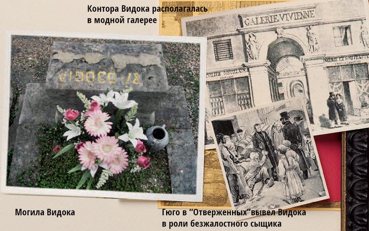 Фото №6 - Тот еще Видок: История знаменитого преступника, ставшего еще более знаменитым сыщиком
