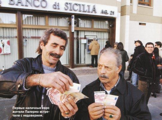 Фото №1 - Особенности национального характера, или Неизвестные итальянцы