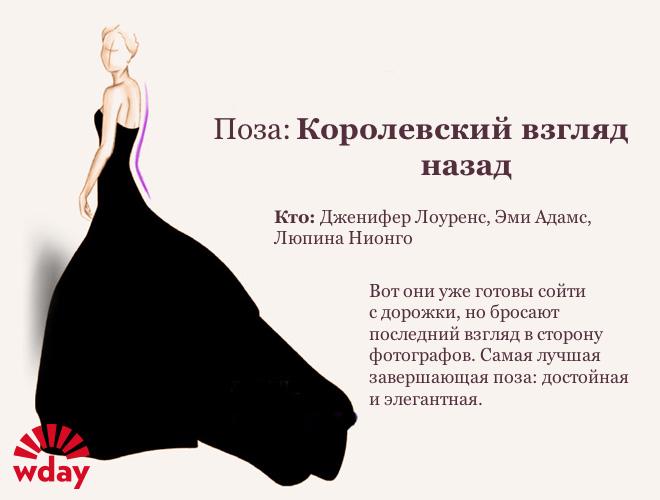 Фото №9 - Как встать, чтобы быть стройнее: позы актрис на «Оскаре»