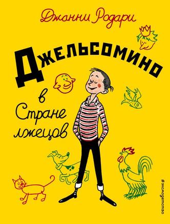 Фото №7 - 10 уроков жизни из детских книг, которые полезно вспомнить взрослым