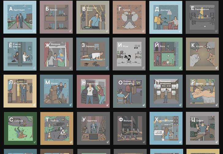 Фото №1 - «Азбука самоизоляции»: «Яндекс.Музыка» и художник Антон Гудим создали подборку плей-листов на слова, ставшие популярными на самоизоляции