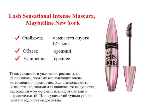 Lash Sensational Intense Mascara, Maybelline New York