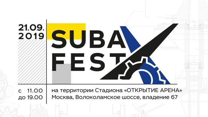 Фото №1 - Десятый юбилейный Subafest пройдёт в Москве 21 сентября!