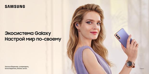 Фото №1 - Наталья Водянова стала амбассадором бренда Samsung Россия