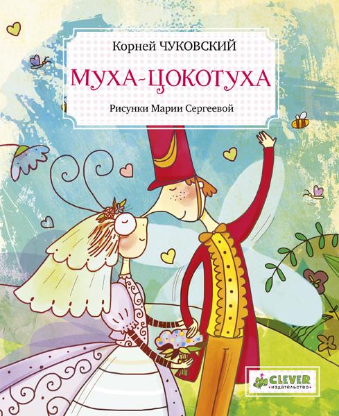Фото №5 - Книжки на полку: для детей от 2 до 3 лет