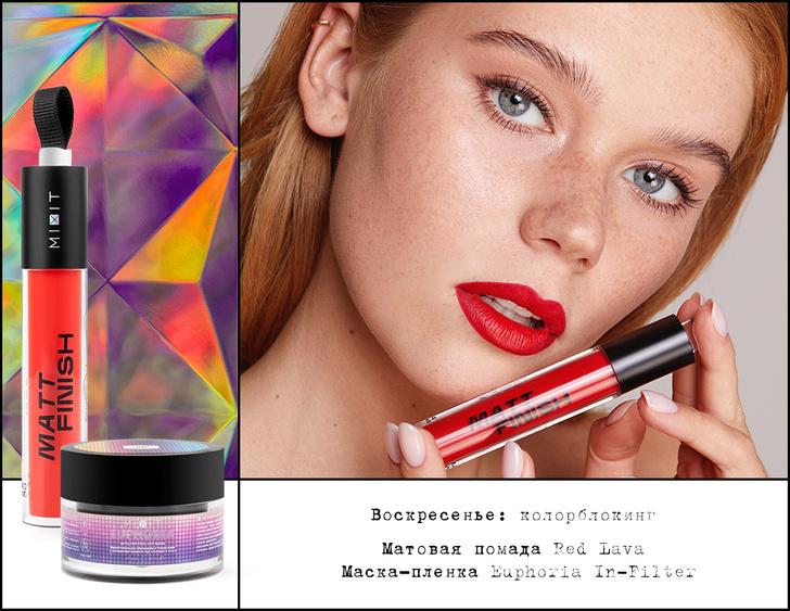 Фото №8 - Неделя красоты: 7 оригинальных вариантов макияжа и ухода на каждый день от Mixit
