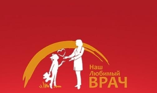 Фото №1 - В Ленинградской области выберут любимых детских врачей