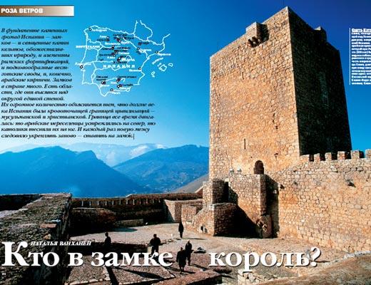 Фото №1 - Кто в замке король?