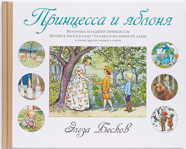 Фото №12 - 15 книжных сказок для детей
