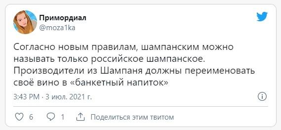 Фото №5 - Лучшие шутки и мемы о новом указе Путина про шампанское