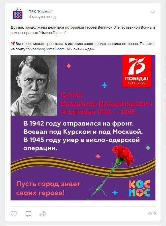 Фото №2 - В Челябинске ТРК «Космос» под видом ветерана показал фото Гитлера без усов