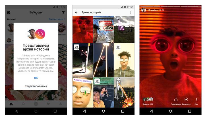 Фото №1 - Ура! Теперь истории в Instagram можно сохранять!