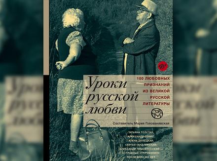 Мария Голованивская: «Русская любовь – испытание»