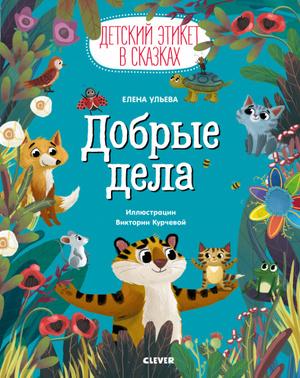 Фото №2 - 10 веселых книг, которые развивают малыша незаметно