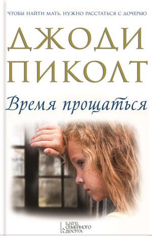 Фото №1 - Что почитать: 5 книг о непростых семейных отношениях