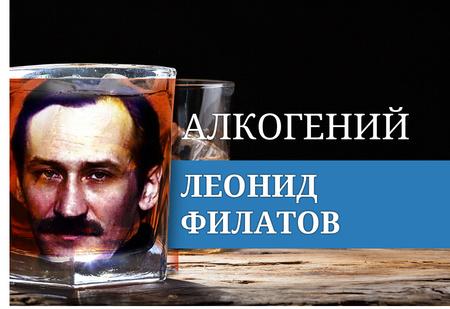 Алкогений: Леонид Филатов