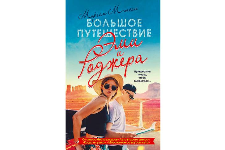 Фото №8 - Время приключтений: 8 книг, которые сделают твое лето еще интереснее