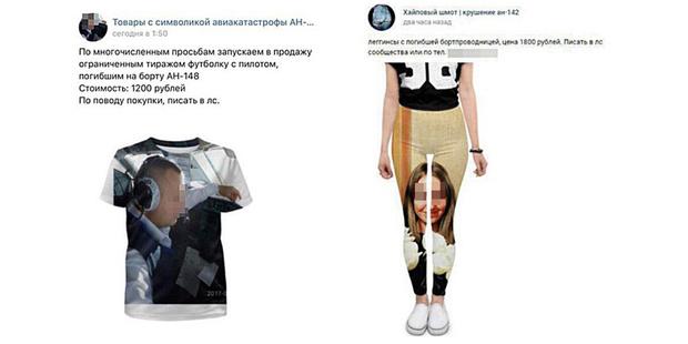 Фото №1 - Как паблики «ВКонтакте» пытались заработать на жертвах авиакатастрофы?
