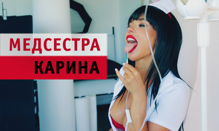 Фото №1 - Горячая медсестра Карина Зверева: бэкстейдж-видео съемки для MAXIM