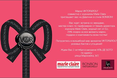 Фото №1 - Marie Claire и Viktor & Rolf проведут девичник