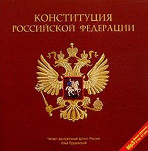 Фото №1 - Россия отмечает День Конституции