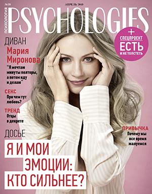 Журнал Psychologies номер 156