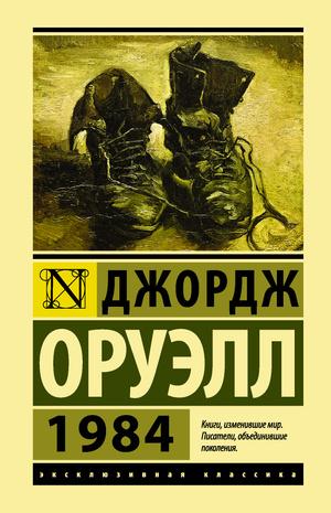 Фото №3 - В бане: самые известные книги, которые раньше были запрещены
