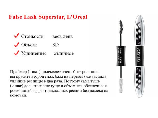 False Lash Superstar, L'Oreal Paris