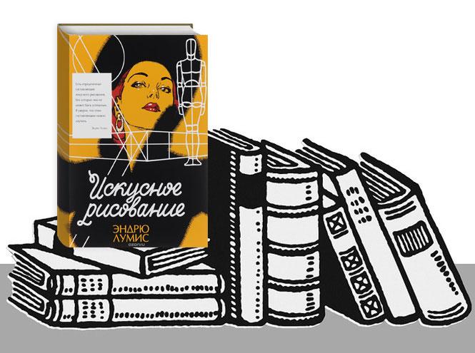 Фото №6 - 5 книг для тех, кто мечтает рисовать