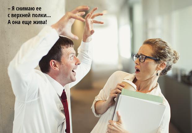 Фото №6 - Телаурус: учимся переводить с языка тела на русский