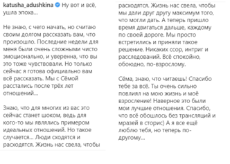 Фото №4 - «Все по-взрослому»: Катя Адушкина рассталась со своим бойфрендом 💔