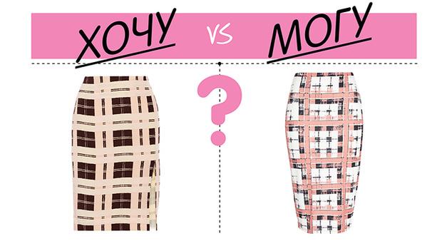 Фото №1 - Дорого-дешево: Клетчатая юбка-карандаш