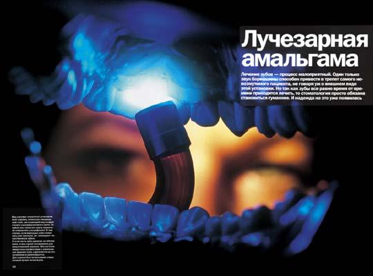 Фото №1 - Лучезарная амальгама