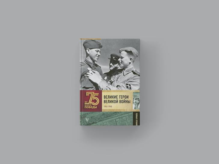 Фото №7 - Нон-фикшн со слезами на глазах: 10 книг о войне