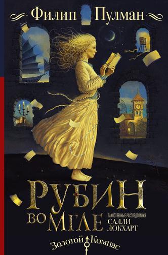 Фото №1 - Что почитать: 5 книг для тех, кто обожает «Ривердейл»